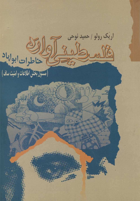 فلسطيني آواره (خاطرات ابو اياد)