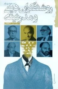 روشنفکران دینی و مدرنیته در ایران پس از انقلاب
