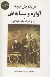 انساني بسيار انساني: كتابي براي جانهاي آزاده