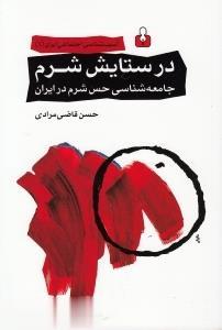 در ستايش شرم: جامعهشناسي حس شرم در ايران