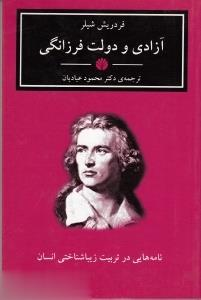 آزادي و دولت فرزانگي: نامههايي در تربيت زيباشناختي انسان