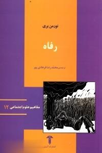 جامعه مدني و دموكراسي در خاورميانه(جاويد) *
