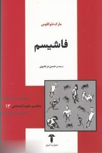 مفاهيم علوم اجتماعي(13)فاشيسم(آشيان)