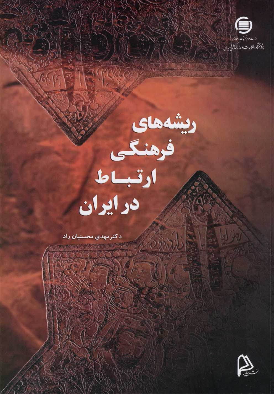 ريشههاي فرهنگي ارتباط در ايران(چاپار)
