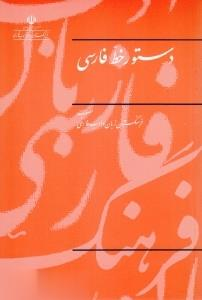 دستور خط فارسي