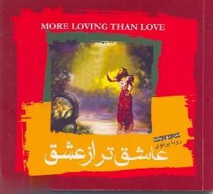عاشق تر از عشق