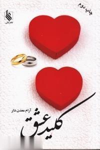 كليد عشق