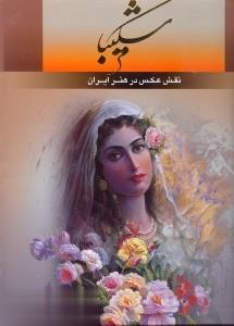 شكيبا (نقش عكس در هنر ايران،2زبانه)