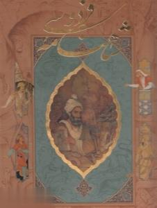 شاهنامه فردوسي(باقاب،رحلي،آقاميري)گويا «»