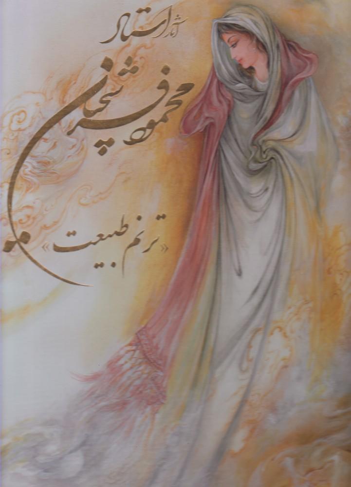 آثار استاد محمود فرشچيان(ترنمطبيعت)رحلي(گويا) «»