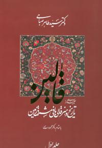 قالين (چكيده اي از تاريخ و هنر قالي بافي مشرق زمين)،(2جلدي،گلاسه)