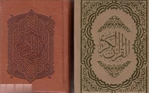 قرآن كريم (وزيري با قاب)