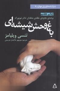 باغ وحش شيشهاي(نمايشنامه)افراز *