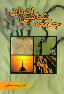 جامعهشناسي اديان