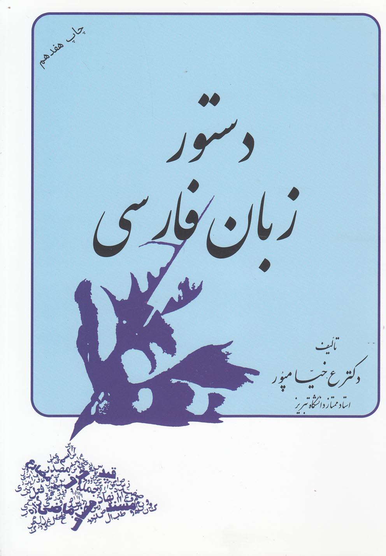 دستور زبان فارسي(ستوده) *