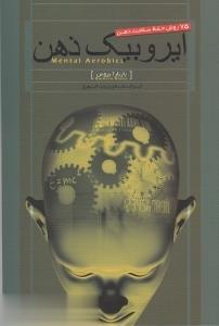 ايروبيك ذهن (75 روش حفظ سلامت ذهن)