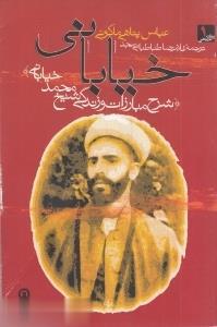 خياباني (شرح مبارزات و زندگي شيخ محمد خياباني)