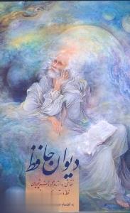 ديوان حافظ اخوين،با مينياتور (2زبانه،گلاسه،باقاب)