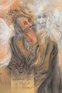 حافظ اخوين وزيري باقاب تفسير فالنامه/فرشچيان