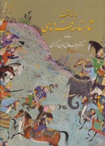 بازنوشت شاهنامه فردوسي به خامهي دكتر مير جلالالدين كزازي (2 جلدي)