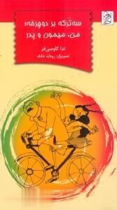 سهتركه بر دوچرخه(من،ميمونوپدر)آفرينگان ^