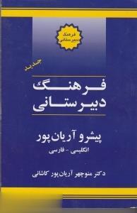 فرهنگ دبيرستاني انگليسي فارسي پيشرو آريانپور