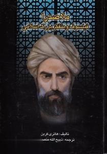 ملاصدرا فيلسوف و متفكر بزرگ اسلامي