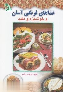غذاهاي فرنگي آسان و خوشمزه و مفيد