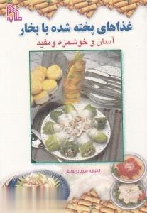 غذاهاي پختهشده با بخار آسان و خوشمزه مفيد