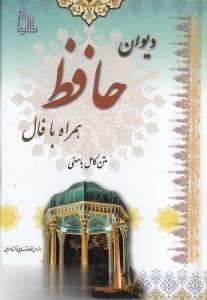 ديوان حافظ همراه با فال (طلايه) (جيبي)