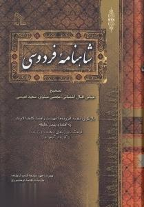 شاهنامه فردوسی 3 (4 جلدی) (طلایه)
