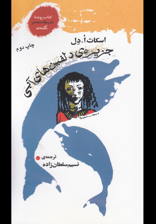 جزيرهي دلفينهاي آبي(نگاهمعاصر) *