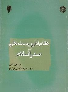 نظام اداري مسلمانان در صدر اسلام