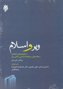 وبر و اسلام (با پانوشتهاي انتقادي و مقدمهاي بر جامعهشناسي ماكس وبر)