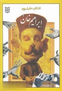 ابراهيم خان(كتابپنجره) *