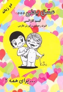 عشق يعني... براي همه (2)