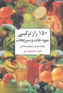 150 راز تركيبي ميوهجات و سبزيجات(افكار) *
