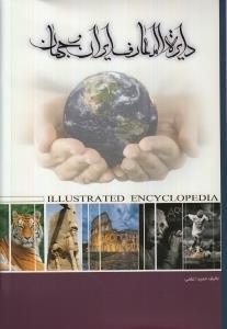 دايرهالمعارف مصور ايران و جهان