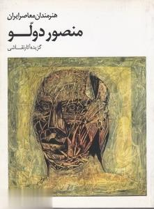 هنرمندان معاصر ايران منصور دولو