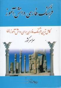 فرهنگ فارسي دانش آموز