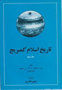 تاريخ اسلام كمبريج (2جلدي)