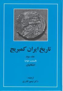 تاريخ ايران كمبريج جلد سوم قسمت دوم: اشكانيان