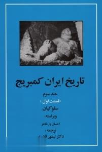 تاريخ ايران كمبريج جلد سوم قسمت اول: سلوكيان