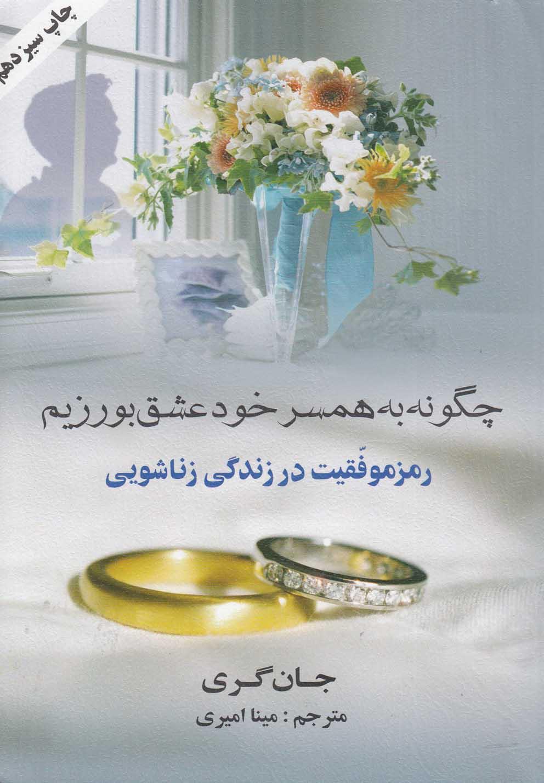 چگونه به همسر خود عشق بورزيم(گلپا) *