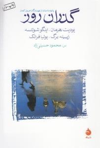 گذران روز/مجموعه داستان
