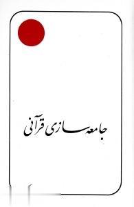 جامعهسازي قرآني