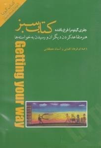 كتاب سبز (هنر متقاعد كردن ديگران و رسيدن به خواستهها) (كتاب گويا)