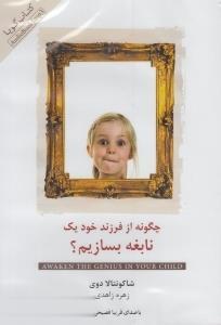 چگونه از فرزند خود يك نابغه بسازيم (كتاب گويا)