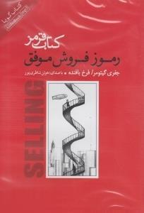 رموز فروش موفق (كتاب قرمز) (كتاب گويا)