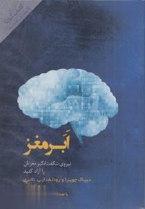 ابر مغز (كتاب گويا)